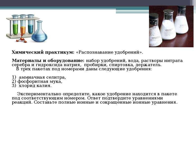 Химический практикум: «Распознавание удобрений». Материалы и оборудование: набор удобрений, вода, ра
