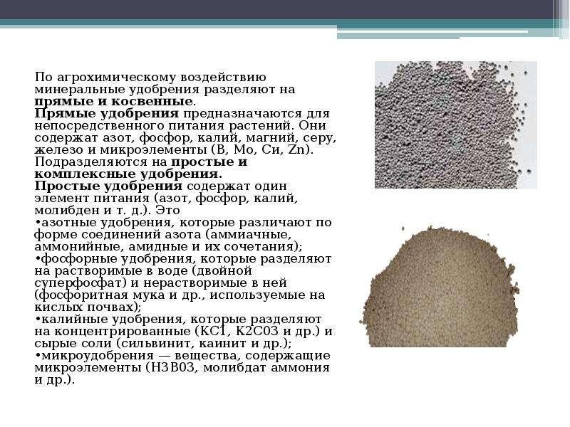 По агрохимическому воздействию минеральные удобрения разделяют на прямые и косвенные. Прямые удобрен