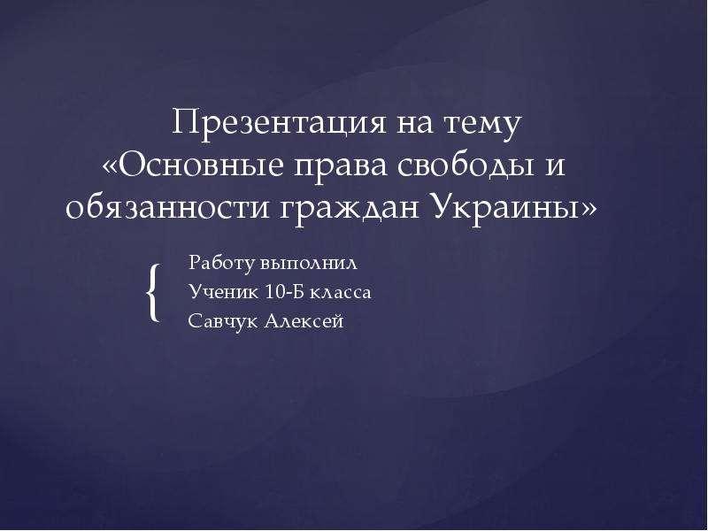 Презентация Основные права свободы и обязанности граждан Украины