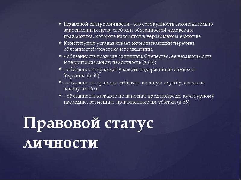 Правовой статус личности Правовой статус личности - это совокупность законодательно закрепленных пра