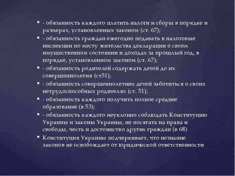 - обязанность каждого платить налоги и сборы в порядке и размерах, установленных законом (ст. 67); -