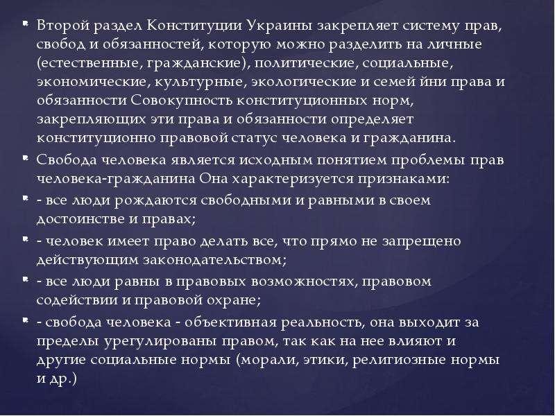 Второй раздел Конституции Украины закрепляет систему прав, свобод и обязанностей, которую можно разд