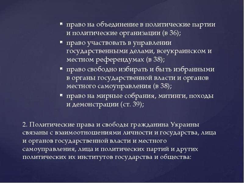 2. Политические права и свободы гражданина Украины связаны с взаимоотношениями личности и государств