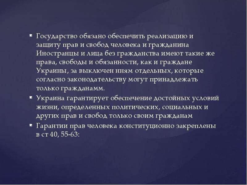 Государство обязано обеспечить реализацию и защиту прав и свобод человека и гражданина Иностранцы и