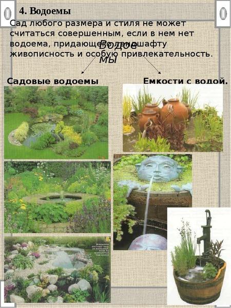 4. Водоемы Сад любого размера и стиля не может считаться совершенным, если в нем нет водоема, придаю