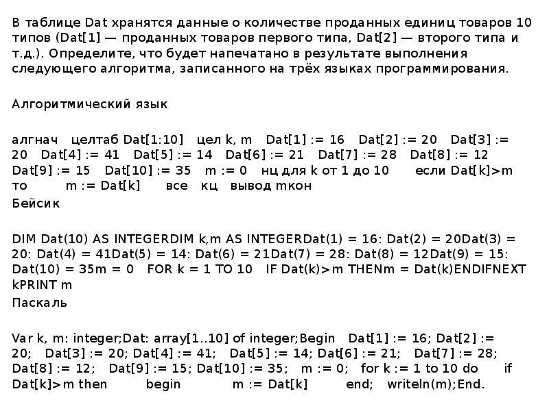 В таблице Dat хранятся данные о количестве проданных единиц товаров 10 типов (Dat[1] — проданных тов