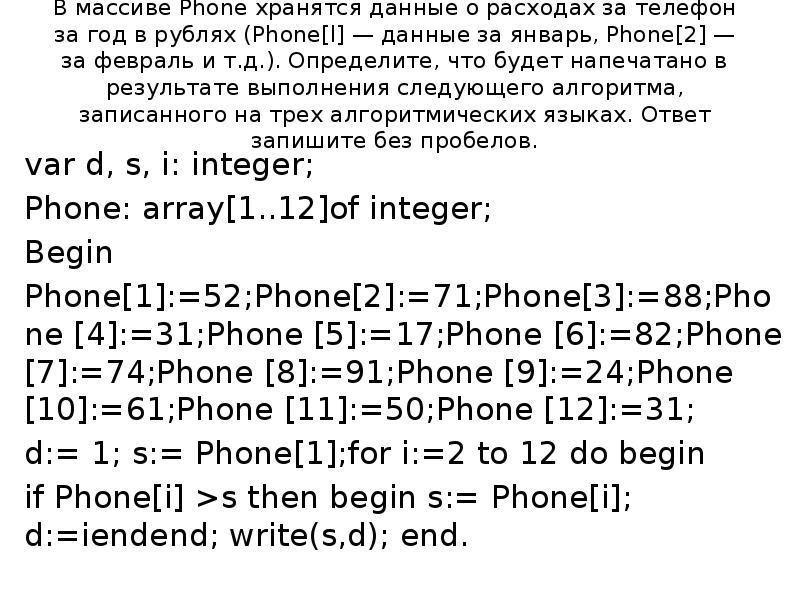 В массиве Phone хранятся данные о расходах за телефон за год в рублях (Phone[l] — данные за январь,