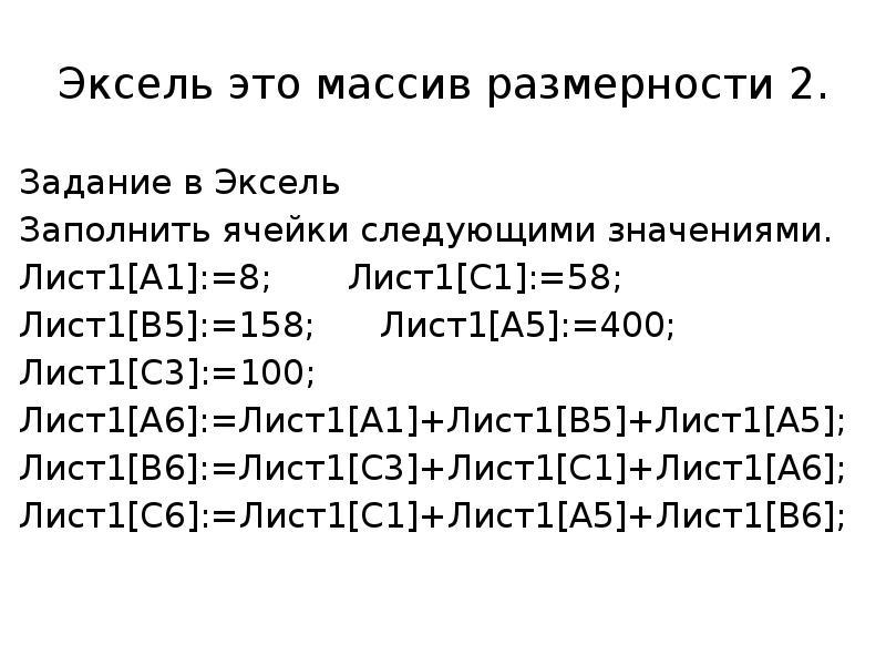 Эксель это массив размерности 2. Задание в Эксель Заполнить ячейки следующими значениями. Лист1[A1]: