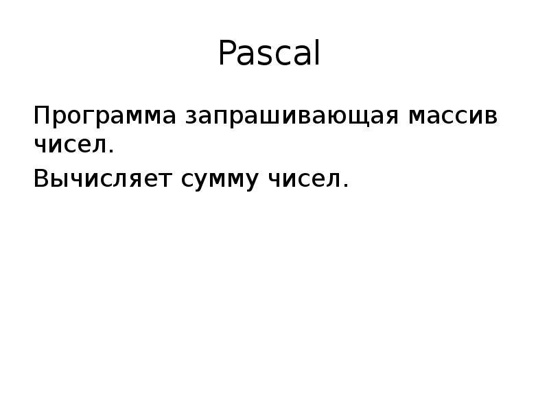 Pascal Программа запрашивающая массив чисел. Вычисляет сумму чисел.