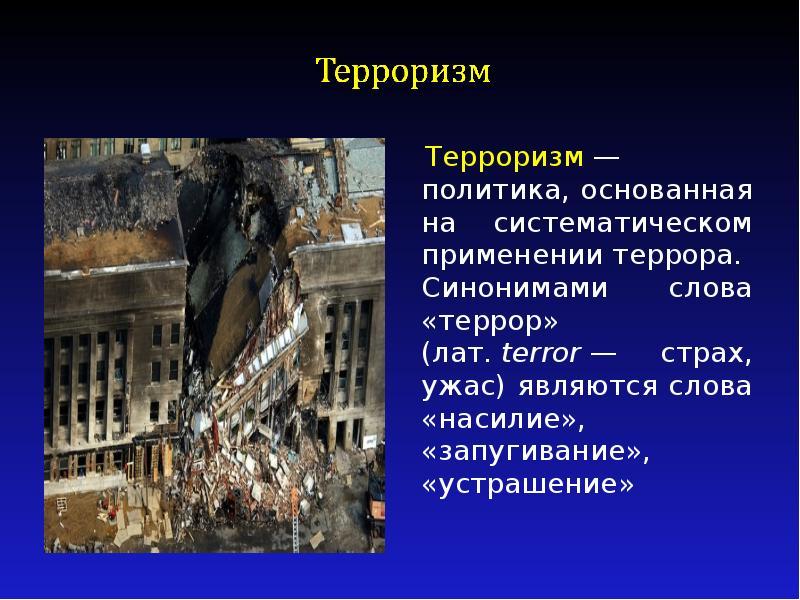 Терроризм — политика, основанная на систематическом применении террора. Синонимами слова «террор» (л