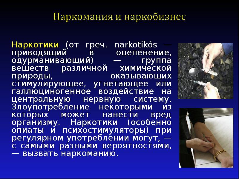 Наркотики (от греч. narkotikós — приводящий в оцепенение, одурманивающий) — группа веществ различной