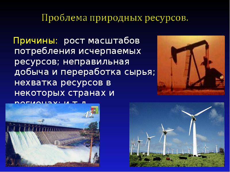 Причины: рост масштабов потребления исчерпаемых ресурсов; неправильная добыча и переработка сырья; н
