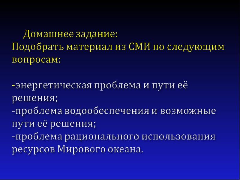 Глобальные проблемы современности и пути их решения, слайд 38