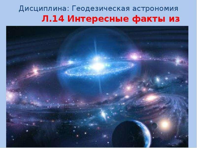 Презентация Интересные факты из астрономии