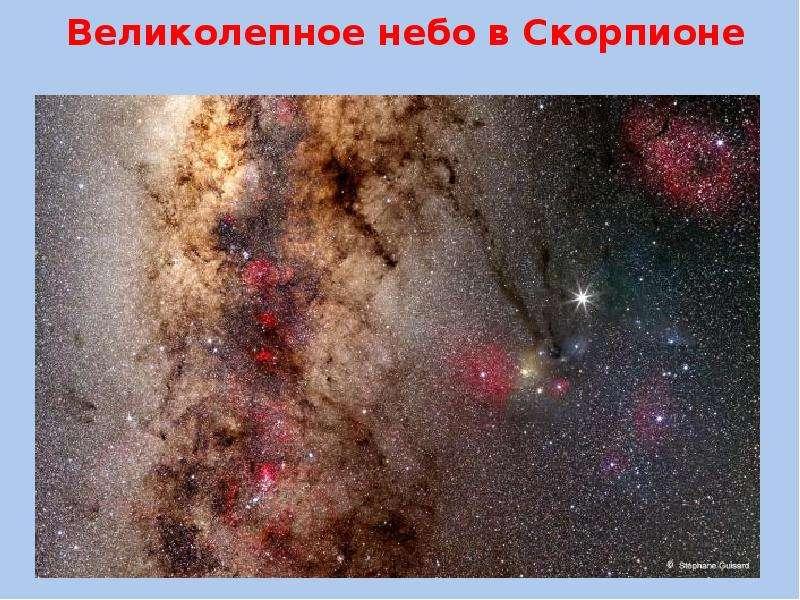 Интересные факты из астрономии, рис. 18
