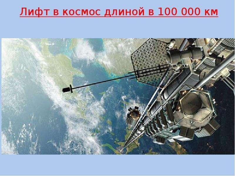 Интересные факты из астрономии, рис. 21