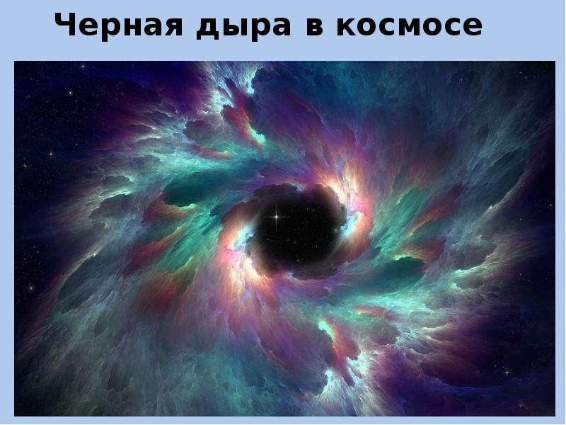 Интересные факты из астрономии, рис. 24