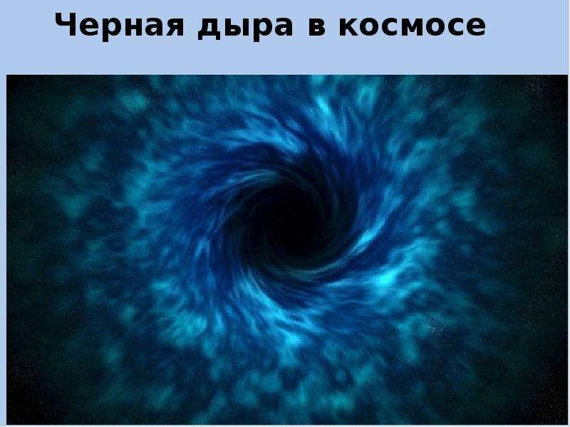 Интересные факты из астрономии, рис. 27