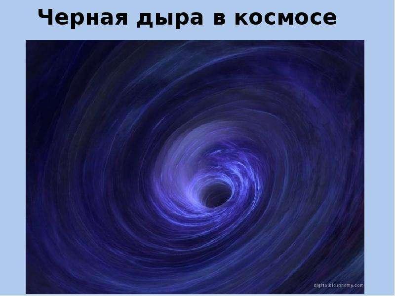 Интересные факты из астрономии, рис. 29
