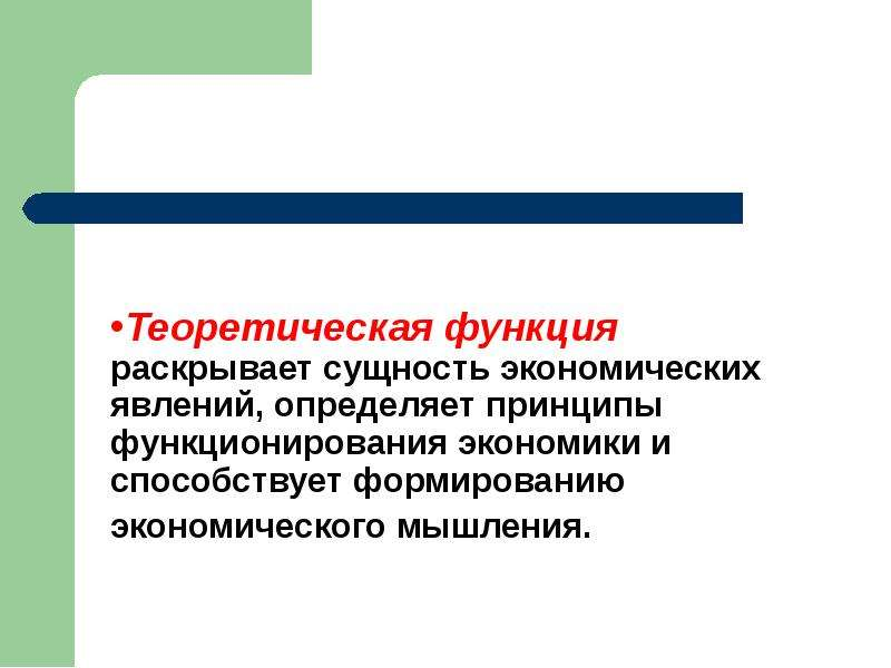 Тема: Экономическая теория: предмет и метод, слайд 16