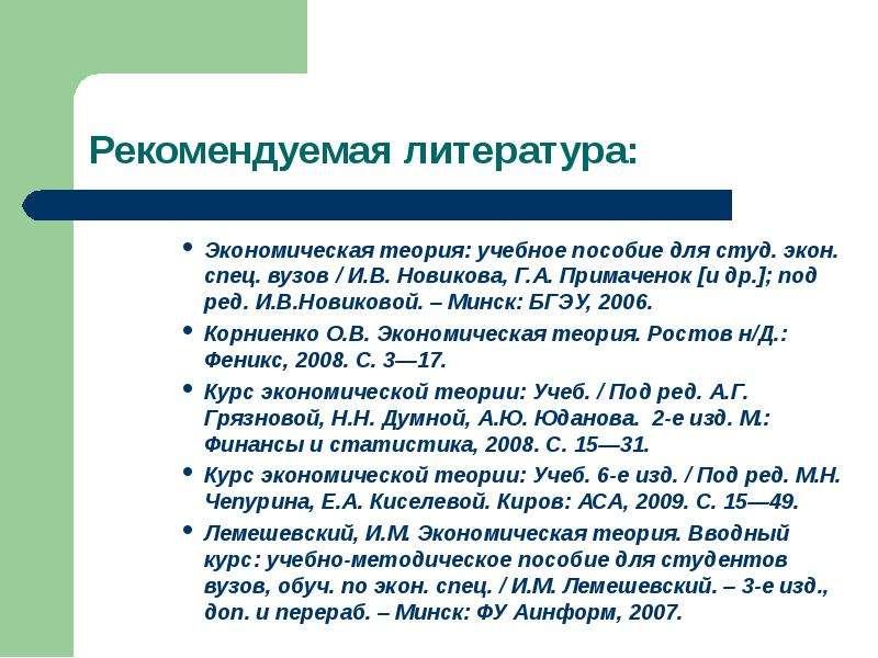 Экономическая теория: учебное пособие для студ. экон. спец. вузов / И. В. Новикова, Г. А. Примаченок
