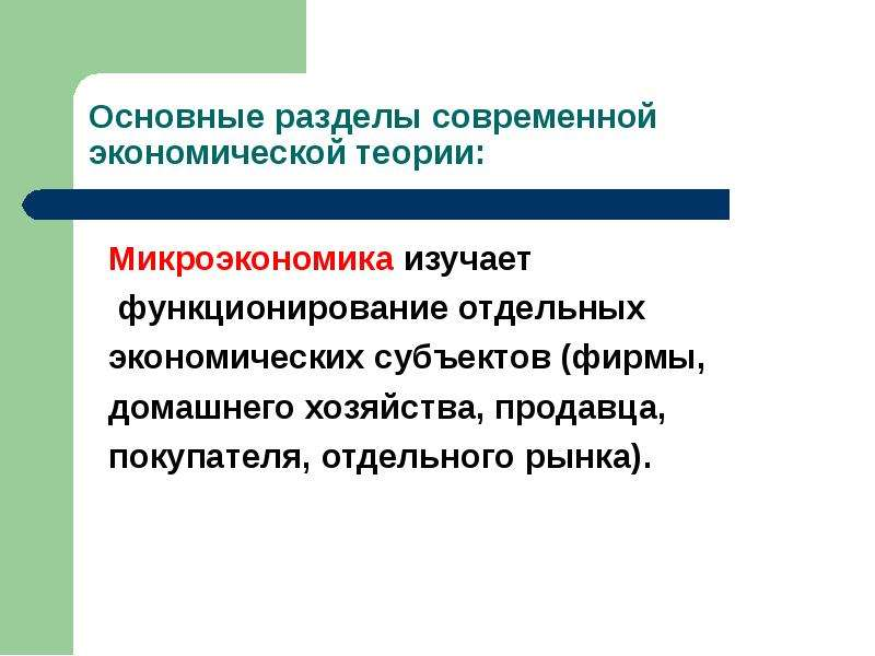 Микроэкономика изучает Микроэкономика изучает функционирование отдельных экономических субъектов (фи