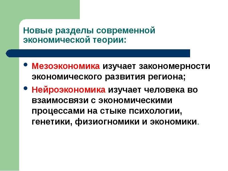 Мезоэкономика изучает закономерности экономического развития региона; Мезоэкономика изучает закономе