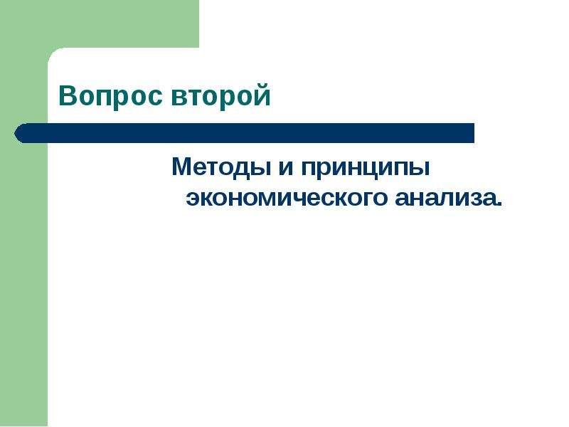 Методы и принципы экономического анализа. Методы и принципы экономического анализа.