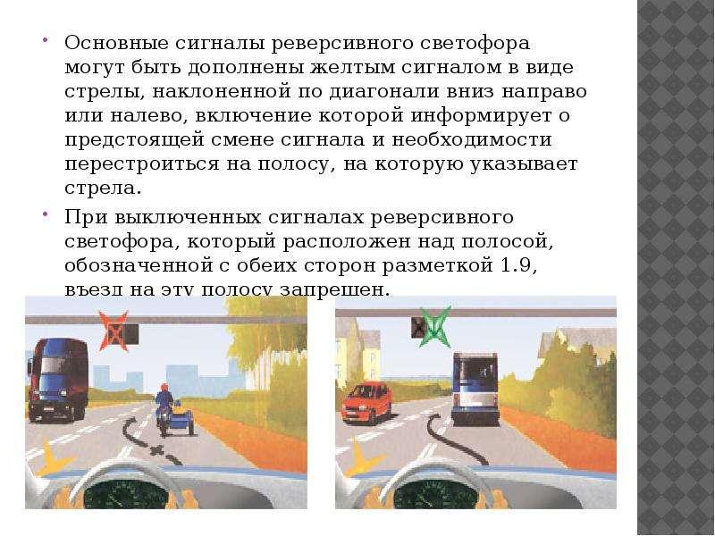 прихожую сигналы реверсивного светофора в картинках с пояснениями круглосуточный многоканальный