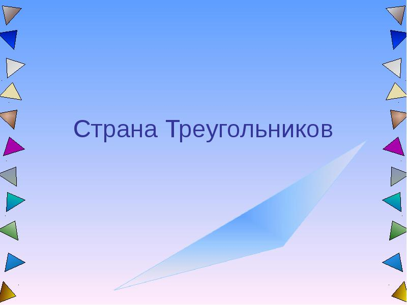 Страна Треугольников