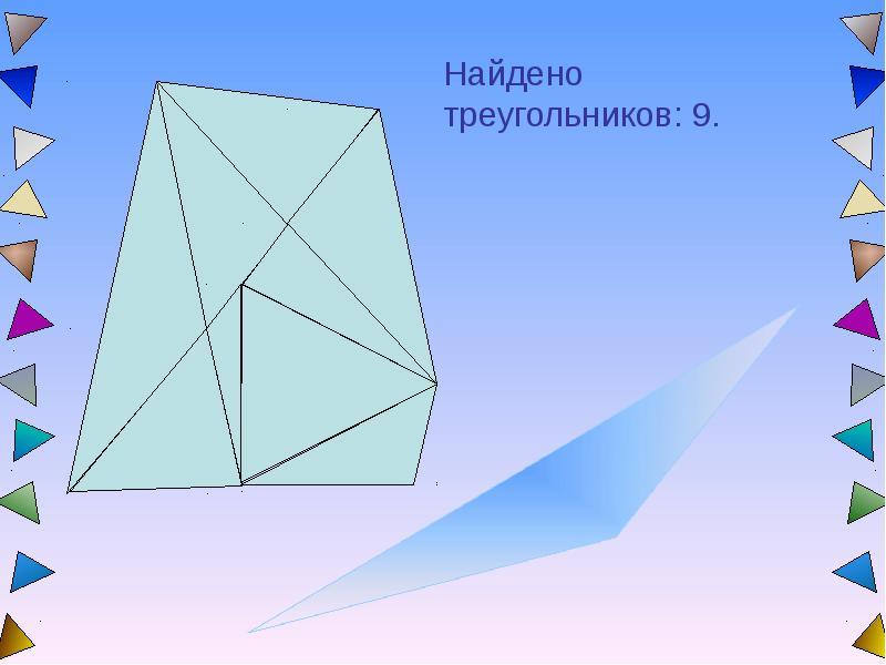 Найдено треугольников: 9. Найдено треугольников: 9.