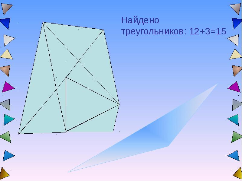 Найдено треугольников: 12+3=15 Найдено треугольников: 12+3=15