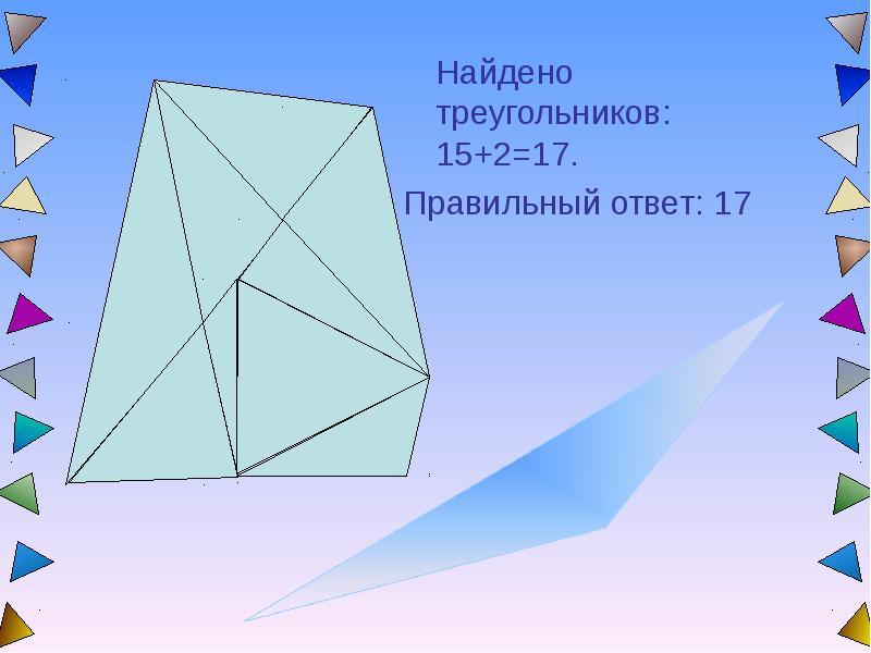 Найдено треугольников: 15+2=17. Найдено треугольников: 15+2=17. Правильный ответ: 17
