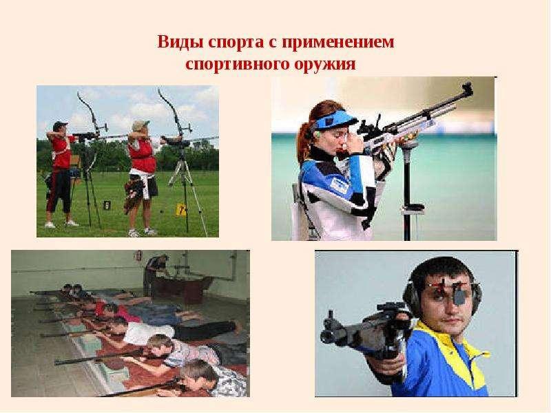 Виды спорта с применением спортивного оружия