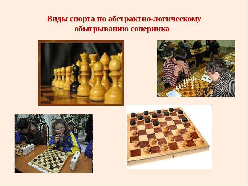Виды спорта по абстрактно-логическому обыгрыванию соперника