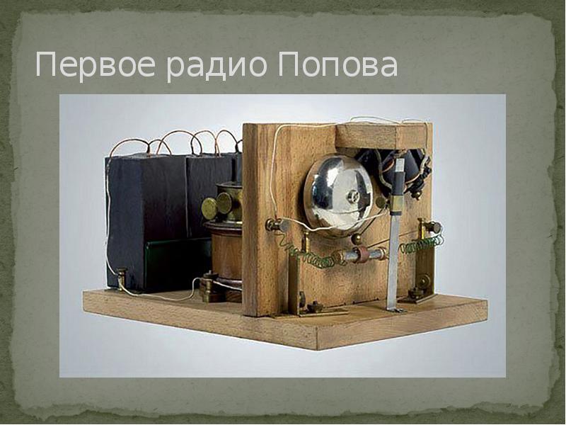 Картинка первого в мире радио