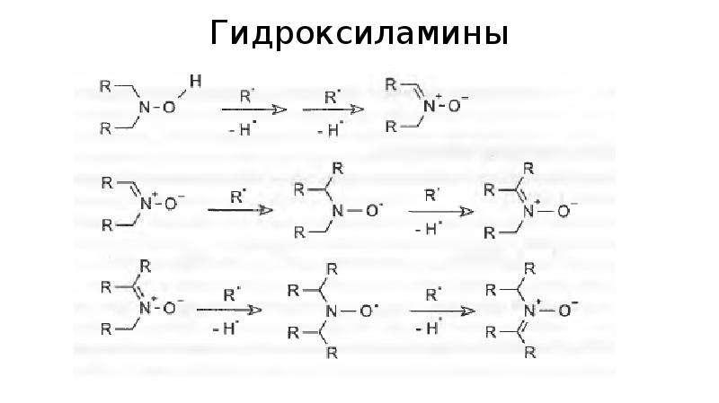 Гидроксиламины