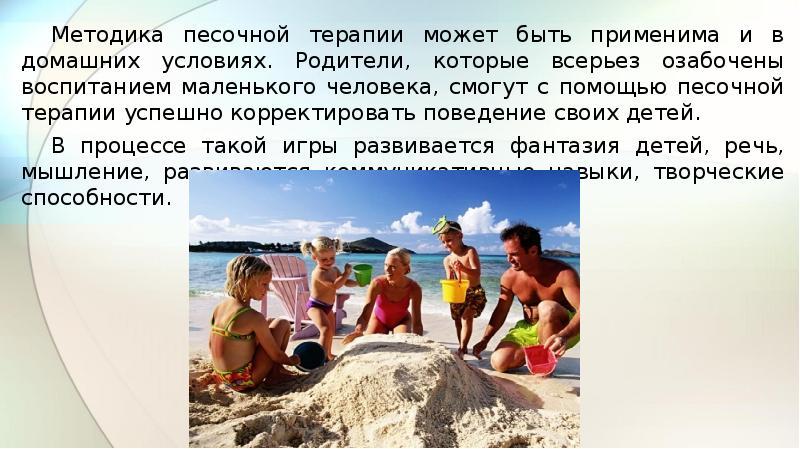 Методика песочной терапии может быть применима и в домашних условиях. Родители, которые всерьез озаб