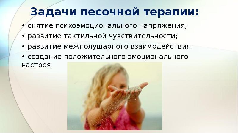 Задачи песочной терапии: • снятие психоэмоционального напряжения; • развитие тактильной чувствительн