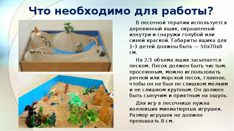 Что необходимо для работы? В песочной терапии используется деревянный ящик, окрашенный изнутри и сна
