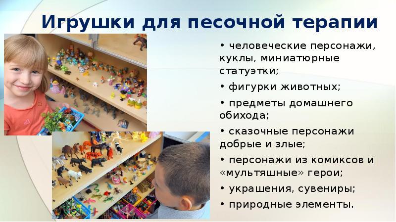 Игрушки для песочной терапии • человеческие персонажи, куклы, миниатюрные статуэтки; • фигурки живот