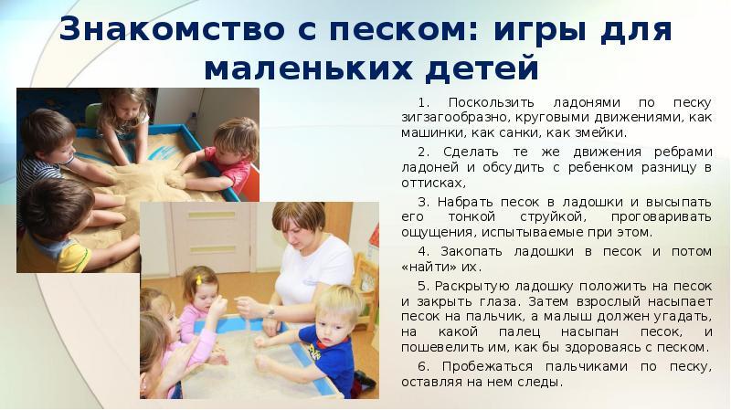 Знакомство с песком: игры для маленьких детей 1. Поскользить ладонями по песку зигзагообразно, круго