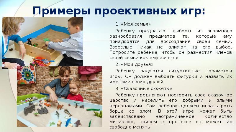 Примеры проективных игр: 1. «Моя семья» Ребенку предлагают выбрать из огромного разнообразия предмет