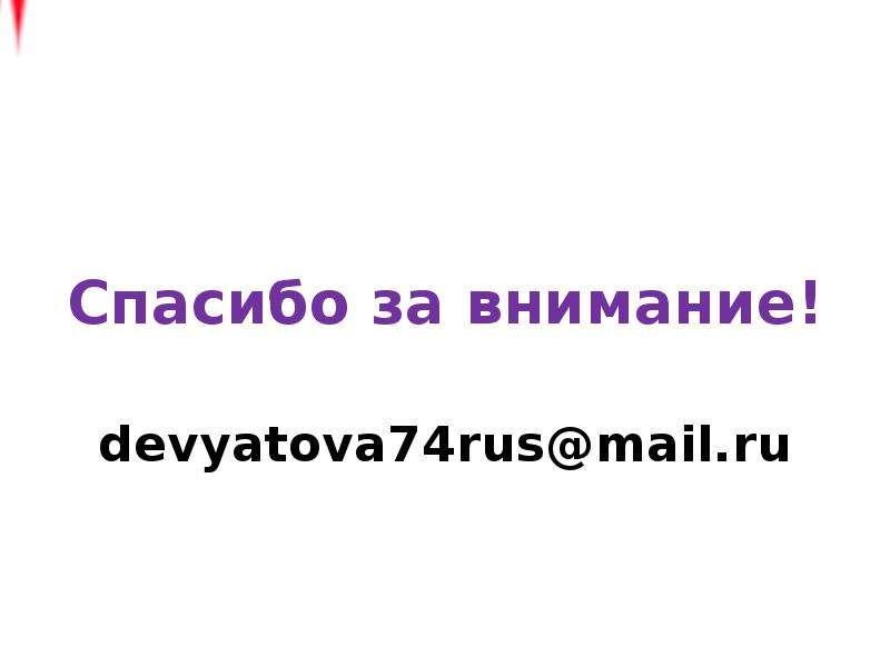 Спасибо за внимание! Спасибо за внимание! devyatova74rus@mail. ru