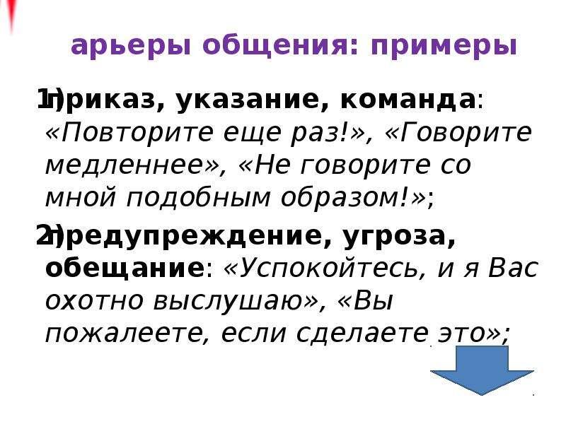 Барьеры общения: примеры приказ, указание, команда: «Повторите еще раз!», «Говорите медленнее», «Не