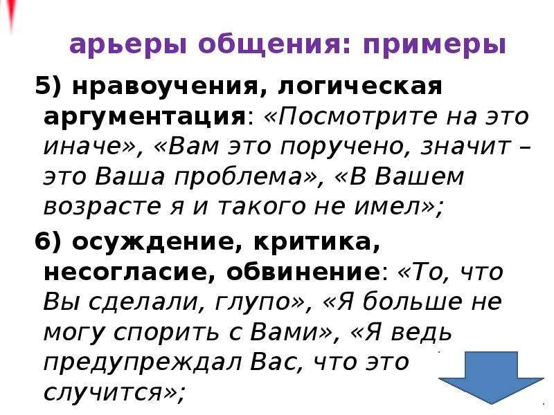 Барьеры общения: примеры 5) нравоучения, логическая аргументация: «Посмотрите на это иначе», «Вам эт