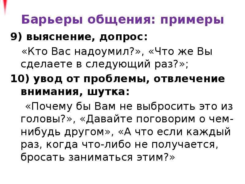 Барьеры общения: примеры 9) выяснение, допрос: «Кто Вас надоумил?», «Что же Вы сделаете в следующий