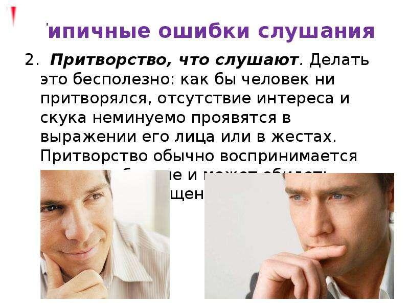 Типичные ошибки слушания 2. Притворство, что слушают. Делать это бесполезно: как бы человек ни притв