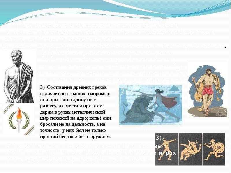 Как зародились Олимпийские игры, слайд 2