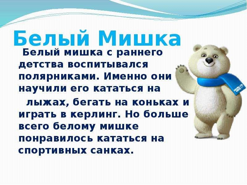 Белый Мишка Белый мишка с раннего детства воспитывался полярниками. Именно они научили его кататься